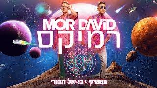 🚀🚀🚀 סטטיק ובן אל תבורי - טודו בום (ג'ורדי) | מור דוד רמיקס - MOR DAVID Remix