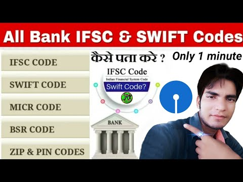 How To Get Swift Code & Ifsc Code Details | Swift Code Kaise Pata Kare | All Bank Swift Code
