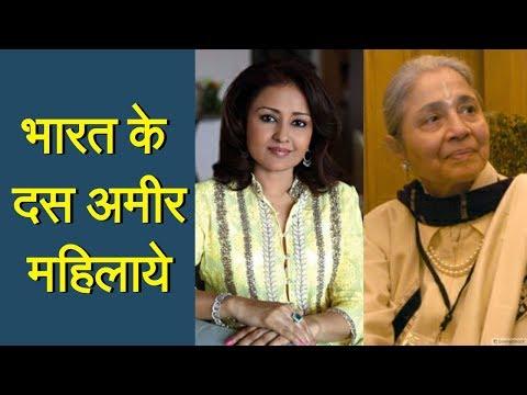 Top 10 Richest Women in India | भारत की दस सबसे अमीर महिलाये