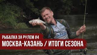 Москва Казань Итоги сезона Рыбалка за рулем 4 21