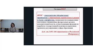 ФГОС НОО структура и содержание