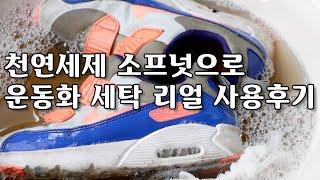 (ENG) #10 천연세제 세탁 꿀팁 | 소프넛세제 사…