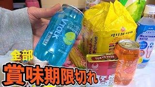スーパーで賞味期限切れ商品たくさん買ったぞ!!値段はいくらだ!? PDS