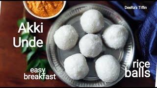 akki unde recipe|pundi recipe|Mangalore unde recipe|rice balls recipe|DeeRas Tiffin