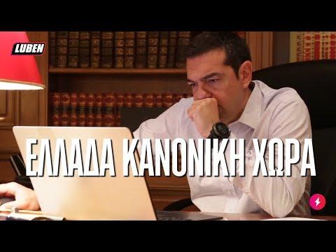 Τσίπρας: Ελλάδα μια χώρα κανονική Parody | Luben TV
