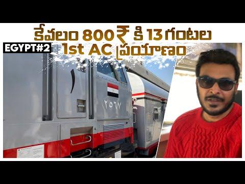 Cheap Train travel in Egypt | Train from Cairo to Luxor and Aswan | Adventure Ravi Telugu Traveller