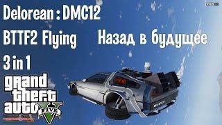 Delorean DMC12 /BTTF2 /Flying 3in1 GTA 5 (установка и обзор)