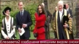 Королевский дресс-код. Королева Елизавета 2 попросила Кейт Миддлтон одеваться строже.