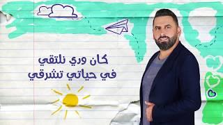 الفارس أذينة و نور عرقسوسي - كان ودي نلتقي | ALFares Ozaina & Nour Ireksousi - Kan Weddi