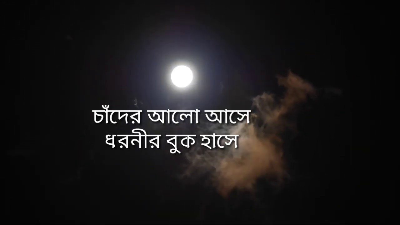 চাঁদের আলো আসে Bengali Christian song Chander Alo Ase.
