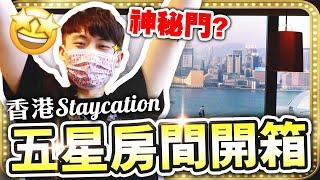 【Staycation豪華體驗🤩 】香港五星級房間開箱🚪「神秘之門」內有乾坤?😳令人害羞的開放式浴室🛀🏻獨佔維港大海景🌊 (自費真實評價) [中文字幕]
