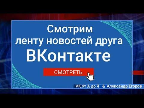 Смотрим ленту новостей от имени любого пользователя ВКонтакте