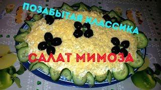 Позабытая классика. Наш традиционный семейный рецепт салата Мимоза.