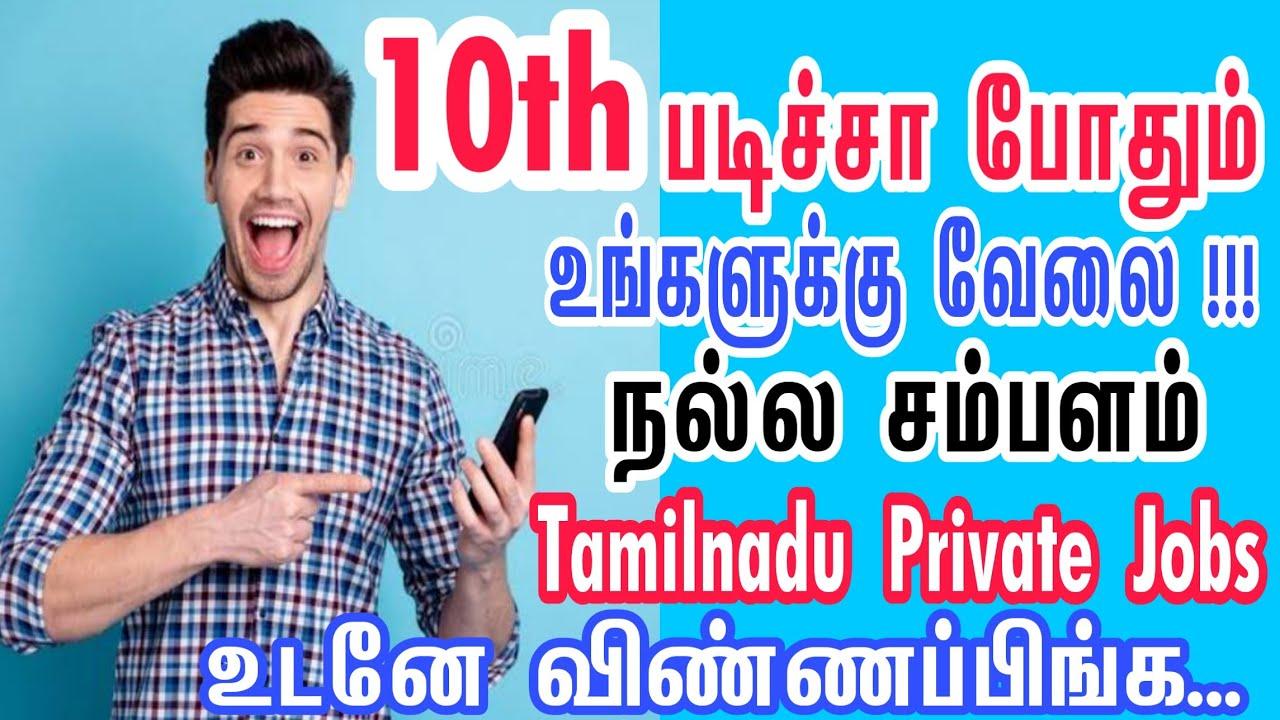 YOU NEED JOBS? | Tamilnadu Jobs 2020 | HIGH SALARY | Private Jobs 2020 | Tamil | tamilnadujobs2020 |