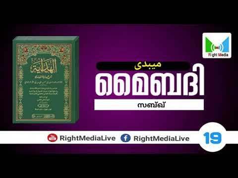 മൈബദി | ميبدي | MAIBADI | CLASS (Part-19) | Right Media Live