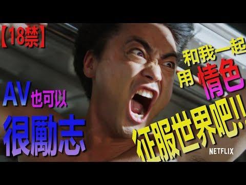 🔞AV帝王/全裸監督🔞用情色征服世界的男人,沒有最狂只有更狂!! 解析 Netflix網飛 影集看什麼 
