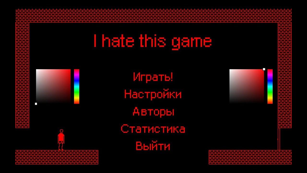 Я НЕНАВИЖУ ЭТУ ИГРУ i hate this game - YouTube