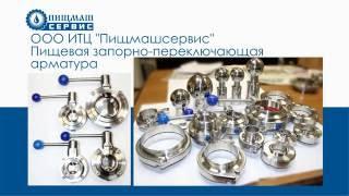 Продукция компании ООО ИТЦ