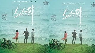 mahesh-babu-maharshi-choti-choti-baatein-song-teaser-maharshi-movie-friday-poster
