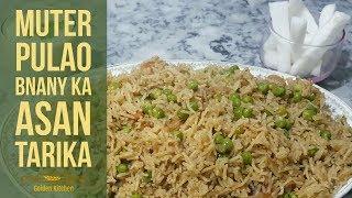 Matar pulao recipe | Matar wale Chawal Tasty and easy recipe | golden kitchen