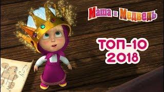 Download Маша и Медведь - Топ 10 🎬 Лучшие серии 2018 года Mp3 and Videos