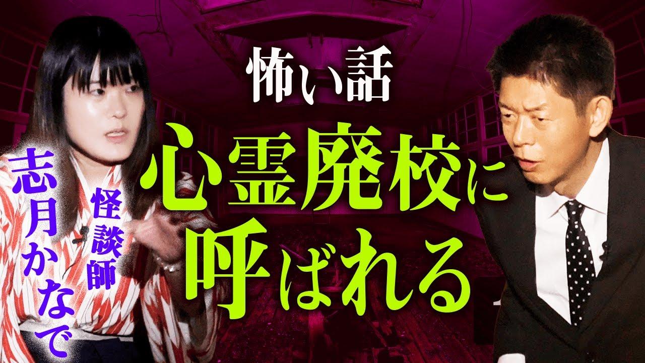 【怪談師 志月かなで】心霊廃校に呼ばれる その末路『島田秀平のお怪談巡り』