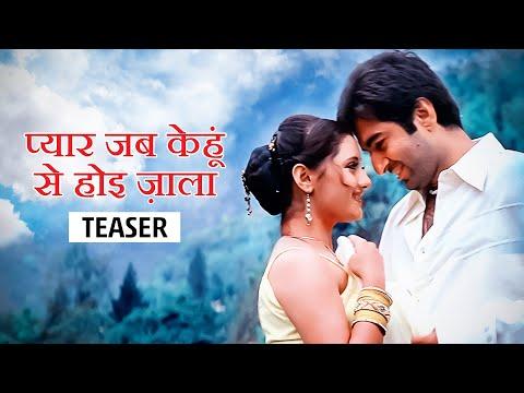 Pyar Jab Kenhu Se Hoi Jala   Official Teaser   Jeet   Rashmi   SVF