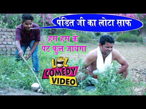 हस हस के पेट फूल जायेगा - पंडित जी का लोटा साफ - Bhojpuri Comedy Video 2019 - 동영상