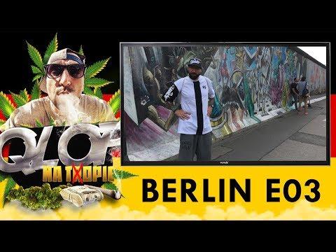 Fanta  faszystowski napój, 1UP, trzy kubki, zwiedzanie i Berlin w Poznaniu  Berlin QNT 9