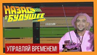Warping в программе Reaper