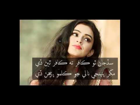 Sindhi Best voice with best poetry
