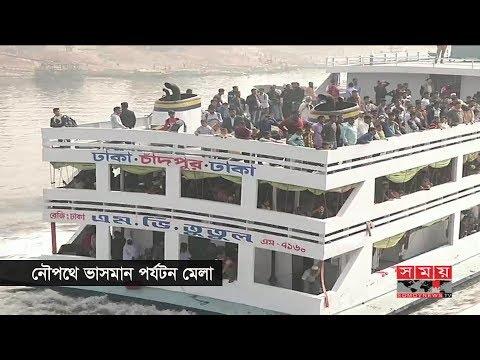 অর্থনীতিতে অবদানহীন পর্যটন খাত | Tourism In Bangladesh