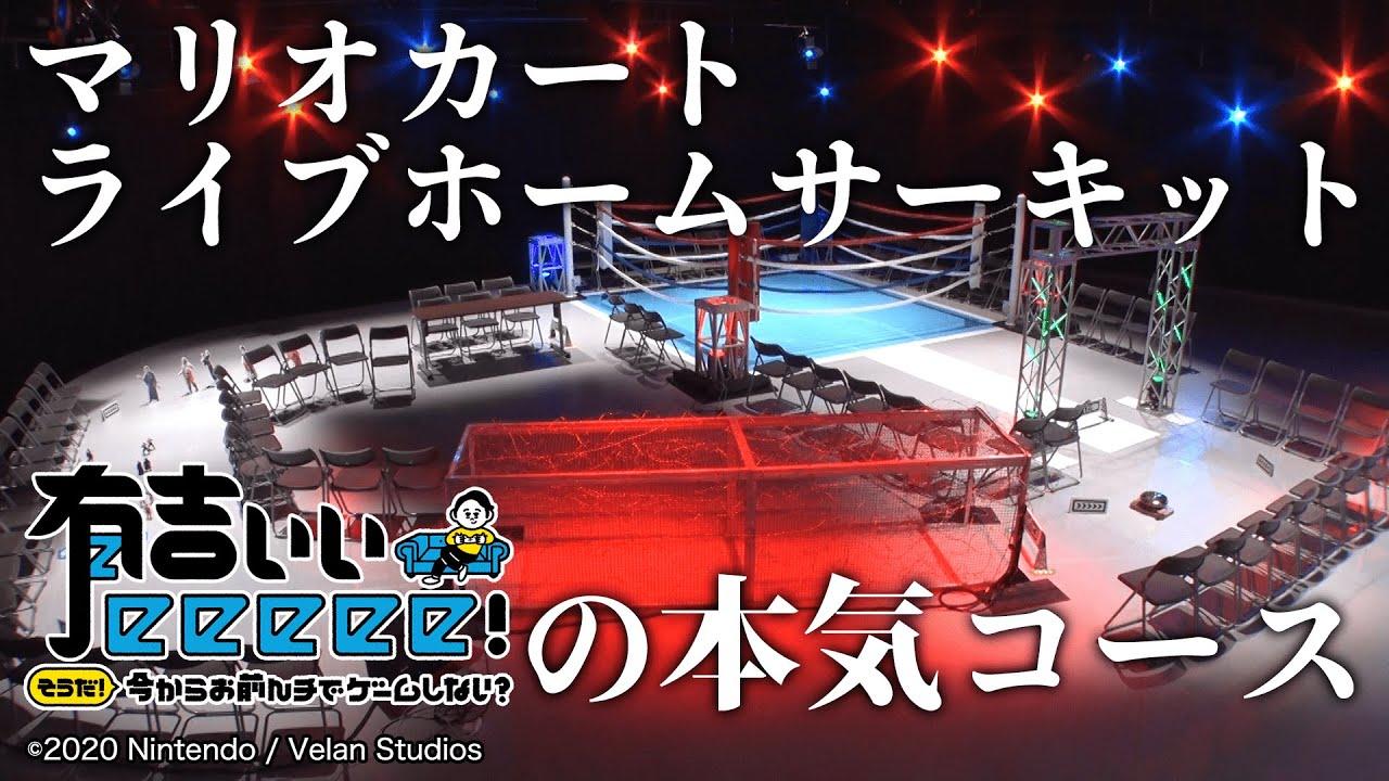 家系ゲーム番組「有吉ぃぃeeeee!」にて『マリオカート ライブ ホーム ...
