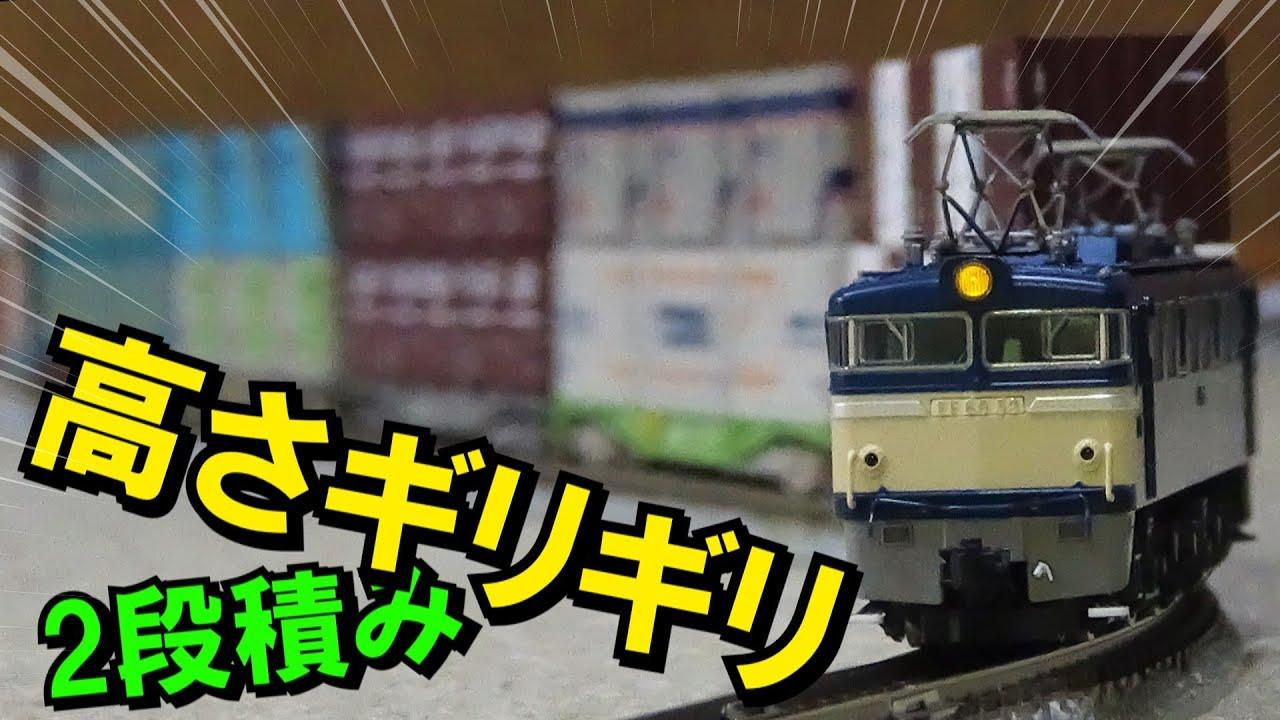 ゲージ 列車 n 貨物