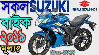 All Suzuki Bike Update Price in March 2019