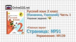 Страница 91 Упражнение 139 «Гласные звуки» - Русский язык 2 класс (Канакина, Горецкий) Часть 1