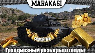 World of Tanks Грандиозный розыгрыш голды и бонус кода в честь 200к подписчиков