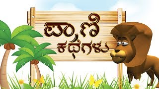 Video Moral Stories For Kids in Kannada | Panchatantra Stories Collection | Animal & Jungle Stories download MP3, 3GP, MP4, WEBM, AVI, FLV Oktober 2018