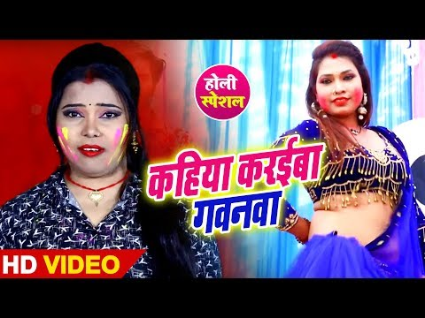 आ गया Kavita Yadav का लहरदार #Video_Song | कहिया करईबा गवनवा | Bhojpuri Live Song