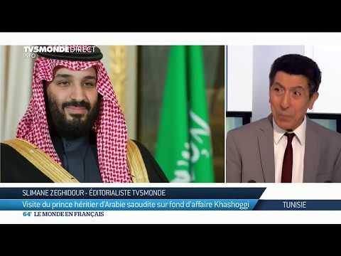 Tunisie : Visite du prince héritier d'Arabie saoudite sur fond d'affaire Khashoggi