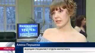''БиблиоНочь'' в Вологде