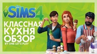 the Sims 4 Классная Кухня: Краткий обзор