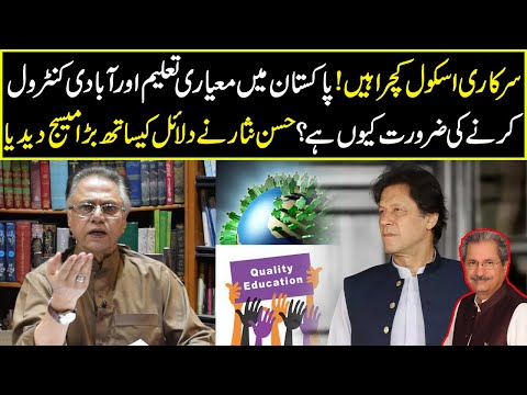 Government Schools are Rubbish! Why there is need of Quality Education?Hassan Nisar Explained