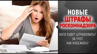 видео Всем у кого есть сайт грозит штраф до 75 тысяч рублей