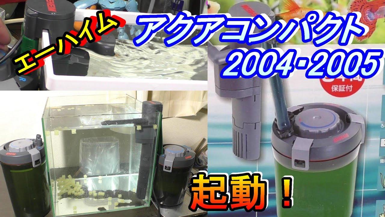 2004 エーハイム アクア コンパクト