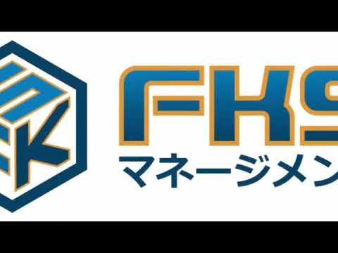 FKSマネージメント