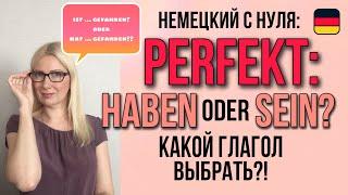 Немецкий с нуля: Perfekt: HABEN oder SEIN? Как выбрать вспомогательный глагол?