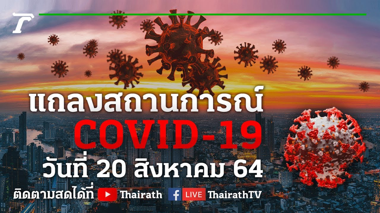 Live : ศบค.แถลงสถานการณ์ ไวรัสโควิด-19 (วันที่ 20 ส.ค.64)