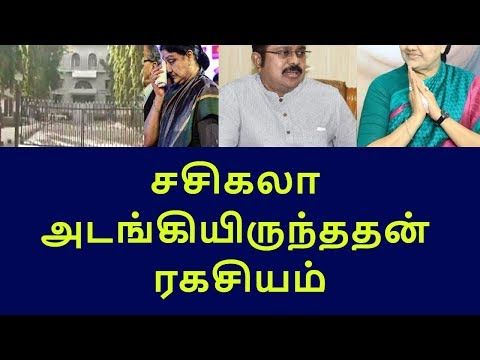 this is the reason for sasikalas silence|tamilnadu political news|live news tamil