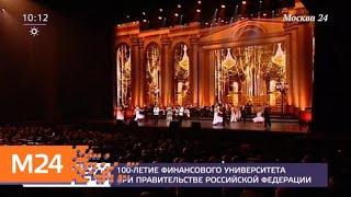 Финансовый университет при Правительстве РФ отметил 100-летие - Москва 24